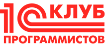 1С:Клуб Программистов. Калининград